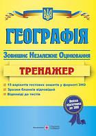 Географія. Тренажер для підготовки до ЗНО. Кузишин А., Заячук О.