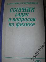 """Р.Гладкова """"Сборник задач и вопросов по физике"""""""