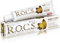 Зубная паста для очистки зубов R.O.C.S. «Кофе и табак»