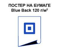 Бумага Blue Back 120гр\м