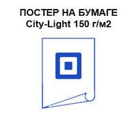 Бумага Citylight 150 гр\м