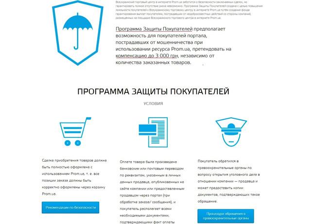 программа заoиты покупателей prom.ua