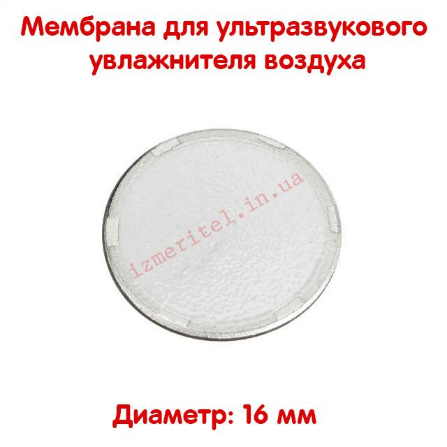 Мембрана для ультразвукового увлажнителя воздуха 16 мм