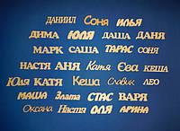 Имена заготовка для декора