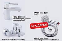 Набор смесителей для ванны Hansa Form + Подарок