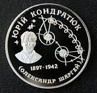 2 гривны 1997 Кондратюк копия, фото 1