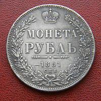 1 рубль 1851 г. Николай I