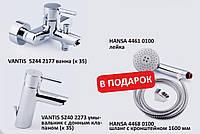 Набор смесителей для ванны Hansa Vantis + Подарок