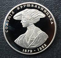 2 гривны 1997 Крушельницкая Копия., фото 1