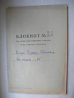 Блокнот для составления черновиков секретных и сов.секретных документов