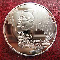 """5 рублей 1987 70 лет Революции """"Шайба"""". Копия"""