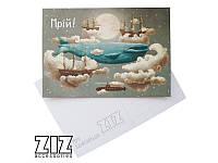 """Открытка """"Мечтай"""". Арт. ZIZ-39015"""
