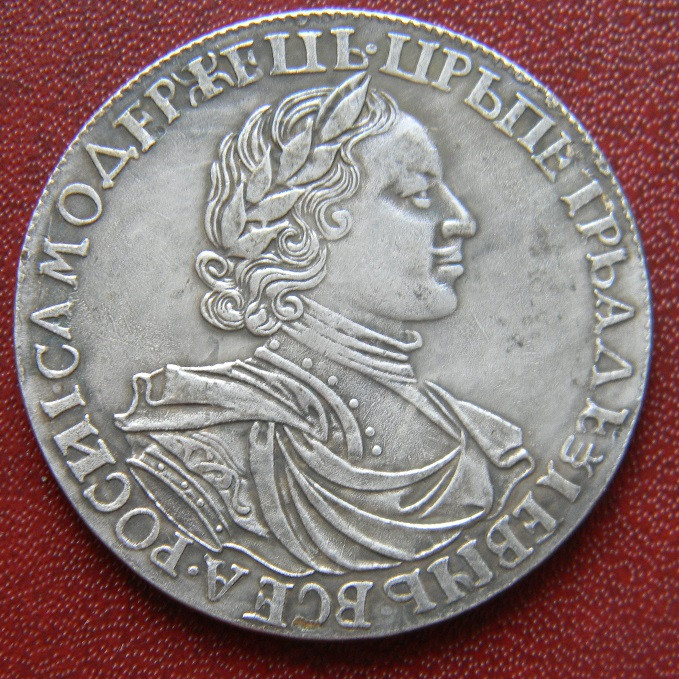 1 рубль 1719 г. Петр I