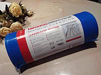 Мусорные пакеты 160л, 20шт/рул., (55/100см)