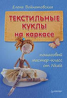 Текстильные куклы на каркасе. Е.Войнатовская