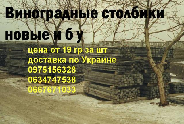 Виноградные столбики б у Одесса