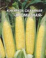 """Семена кукурузы оптом """"Ароматная"""" 500 грамм купить оптом от производителя в Украине 7 километр"""