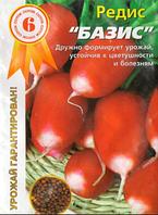"""Семена редиса оптом """"Базис"""" 1 килограмм купить оптом от производителя в Украине 7 километр"""