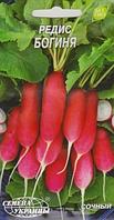"""Семена редиса оптом """"Богиня"""" 1 килограмм купить оптом от производителя в Украине 7 километр"""