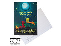 """Открытка """"Маленький принц"""". Арт. ZIZ-39001"""