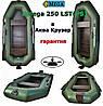 Двухместная лодка пвх Omega Ω 250 LST (PS) (надувная лодка с навесным транцем, с подвижными сидениями + слань)