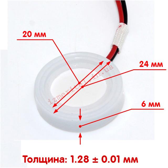Мембрана для ультразвукового увлажнителя воздуха 20 мм