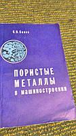 Пористые металлы в машиностроении С.Белов