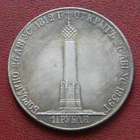 1 1/2  Рубля 1839  (Бородино)   Александр I