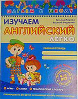 Развивающая литература Шагаем в школу: Изучаем английский легко 1 часть Т. Жирова, В. Федиенко Школа Украина