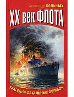 XX век флота. Трагедия фатальных ошибок. Больных А.Г.