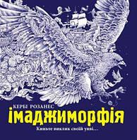 Керби Розанес Имаджиморфия раскраска Антистресс