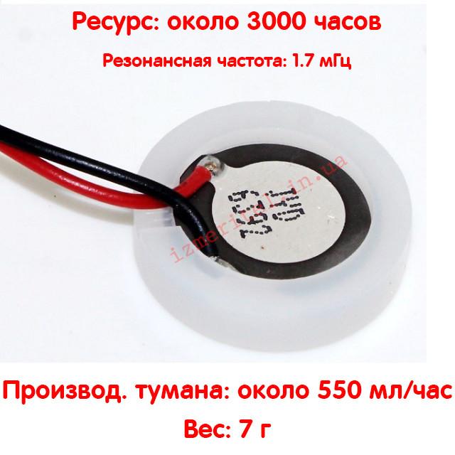 Мембрана для ультразвукового увлажнителя воздуха 25 мм