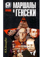 Маршалы и генсеки. Зенькович Н.А.