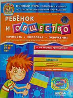 Развивающая литература Диво-свет: Ребенок и общество 88605 Школа Украина