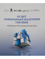 Аудит зовнішньої політики України. Рекомендації до стратегії зовнішньої політики України