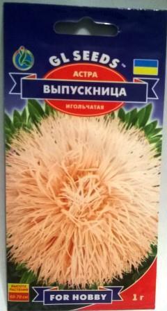 Айстра Випускниця 1г (GL seeds)