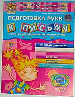 Развивающая литература Диво-свет: Подготовка руки к письму 88604 Школа Украина