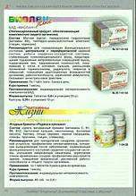 Биолан Плюс с магнием и витамином В 6
