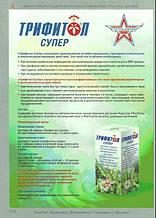 Трифитол