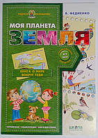 Развивающая литература Подарок маленькому гению: Моя планета Земля 92618 Школа Украина