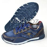 Детские кроссовки для мальчика джинс шнурки 27р.