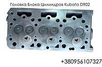 Головка блока цилиндров ГБЦ Kubota D902
