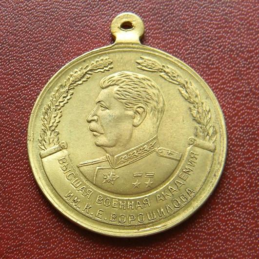 Золотая медаль За окончание Академии им. Ворошилова