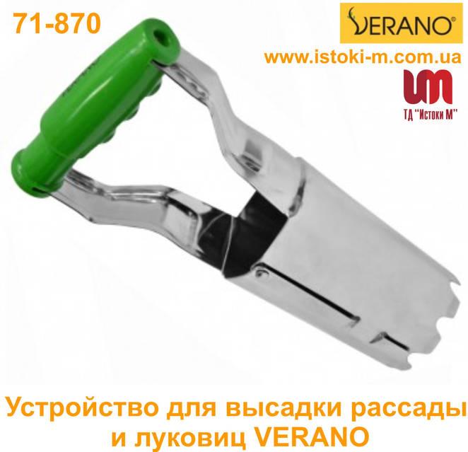 Устройство для посадки рассады и луковиц 235 мм VERANO (71-875), фото 1