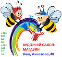 Художественный салон-магазин ФОП Ульянич Н.С.