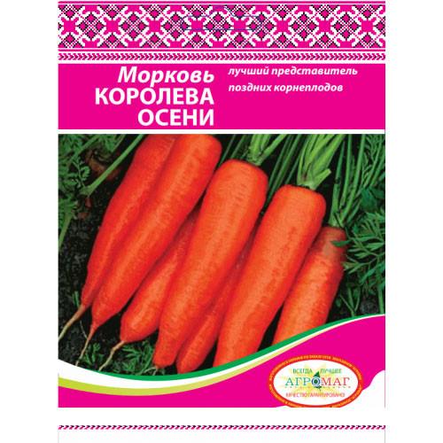Морковь КОРОЛЕВА ОСЕНИ 15г