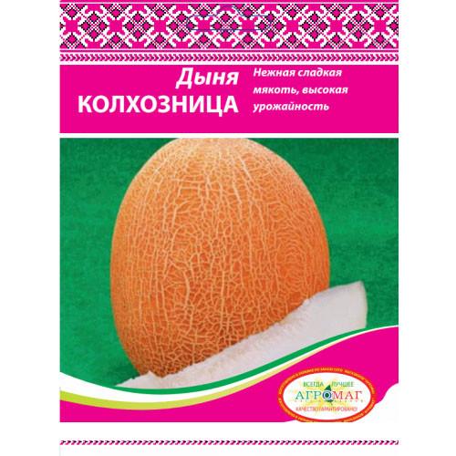 Дыня КОЛХОЗНИЦА 9г
