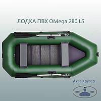 Гребная лодка пвх omega Ω 280 LS для 2-х, 3-х рыбаков с поворотными уключинами и реечной сланью, фото 1