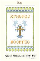 Рушник пасхальний ЗПР-012