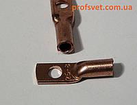 Кабельный наконечник медный 25 мм2 М8 ГОСТ